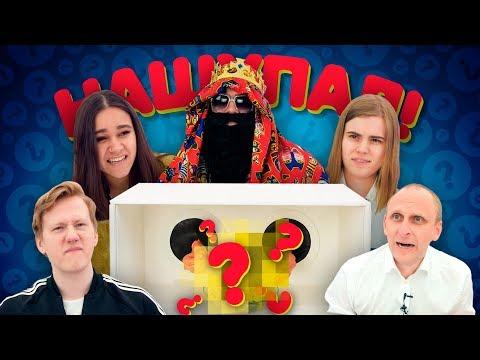 КАЖЕТСЯ, НАЩУПАЛ #6: Big Russian Boss, Даня Кашин, Lizzka, Ира Смелая, Гавр