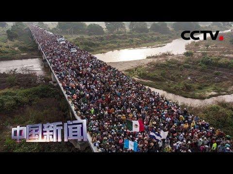 [中国新闻] 墨西哥拦截约1000名中美洲非法移民 | CCTV中文国际