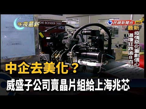 中企去美化? 威盛子公司賣晶片組給上海兆芯-民視新聞