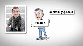 Скорост с Александър Сано