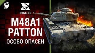М48А1 Patton - Особо опасен №40 - от RAKAFOB