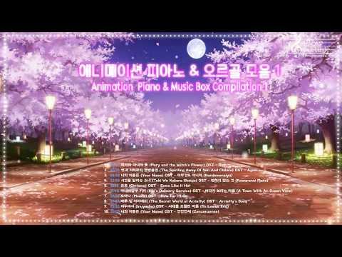애니메이션 피아노 & 오르골 모음(Animation Piano & Music Box Compilation)