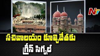 Telangana HC gives nod for Secretariat raze, says environm..