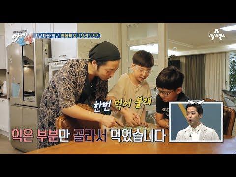 [예능] 아빠본색 55회_170726