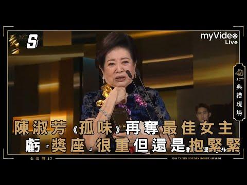 【金馬57】陳淑芳《孤味》再奪最佳女主 虧「獎座」很重但還是抱緊緊