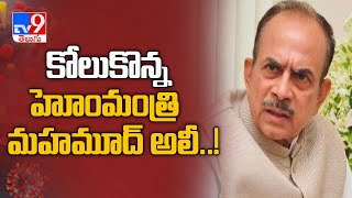 Home Minister Mohammed Ali discharged after Covid 19 treat..