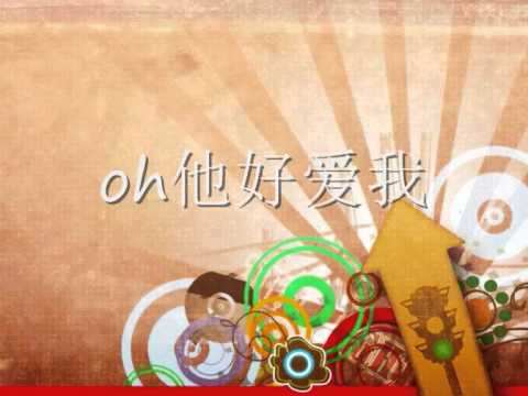 他好爱我 How He loves us -約書亞乐团 (chinese version from Jesus Culture)