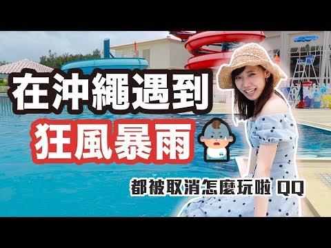 在沖繩遇到狂風暴雨!行程都被取消怎麼玩呢QQ?!  | 安啾 (ゝ∀・) ♡