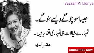 Top 25 Best Quotes Aqwal 2019 By Honorable Personalities Part 3