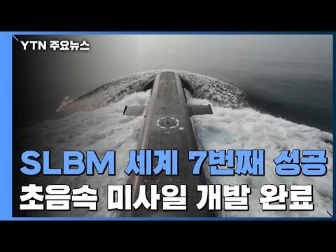 SLBM 발사시험 세계 7번째 성공...초음속 순항미사일 개발 완료 / YTN