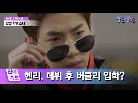 ′천재라 불리는 엉뚱한 사나이′ 헨리의 반전 학력은?! 명단공개 55화