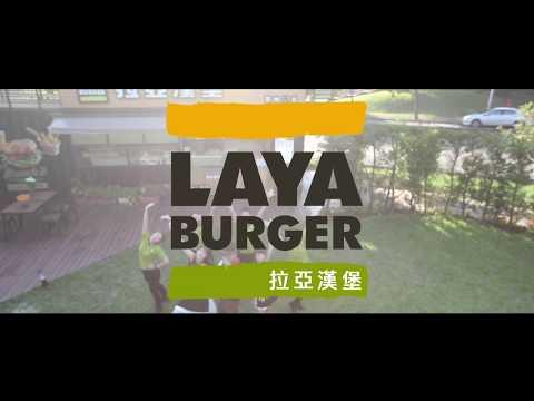 拉亞漢堡一鏡到底【搶救木曜大作戰】