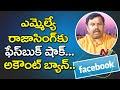 Facebook deletes BJP MLA Raja Singh account based on Wall Street Journal report