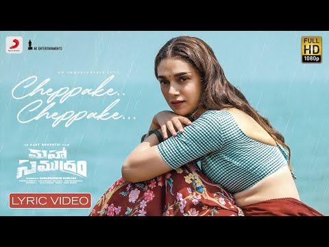 Lyrical song 'Cheppake Cheppake' from Maha Samudram ft. Sharwanand, Aditi Rao Hydari