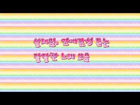 #설레임, 연애감성 돋는 달달한 노래 모음 12곡