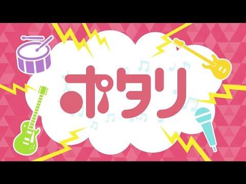 東海テレビ『ポタリ』#10 20170913OA