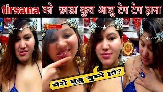 tirsana budhathoki on live chhada kurakani #pkfamous#nepalbigolive