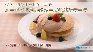 【27品目アレルゲン不使用】アーモンドミルクソースの<br>パンケーキ