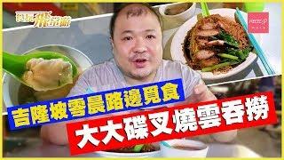 吉隆坡零晨路邊覓食 - 大大碟叉燒雲吞撈![吉隆坡美食2019]