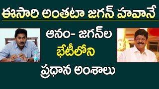 ఆనం - జగన్ ల భేటీలో ప్రధాన అంశాలు | Anam Ramanarayana Reddy Meets YS Jagan in Lotus Pond | S Cube