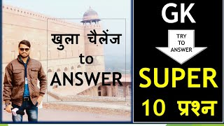 Challenging Gk questions | Public Reaction Ram Chaudhary | current Affars | India gk