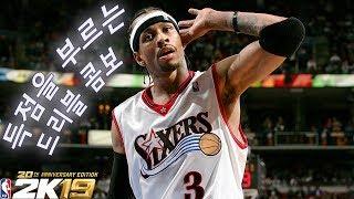 【 NBA2K19 】 득점을 부르는 드리블 콤보!? 마이커리어 PG 현빙 포인트가드 PC PS4 _ HJTV 현진