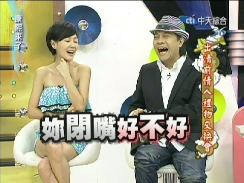 2011.08.12康熙來了完整版 出清前情人禮物交換會