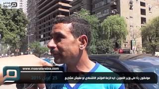 مصر العربية | مواطنون ردًا على وزير التموين: ايه لازمة المؤتمر الاقتصادى لو مفيش مشاريع