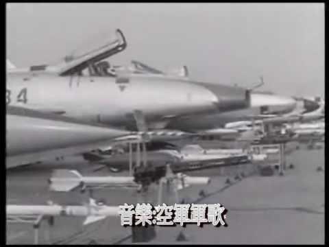 ♫  空軍軍歌  ♫ - ThunderTigers Aerobatic Team (中華民國空軍雷虎小組懷舊版)