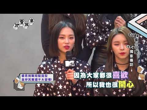【獨家專訪】CLC씨엘씨想念夜市和粉絲應援 挑戰〈Black Dress〉裝可愛&大叔版本 │我愛偶像 Idols of Asia