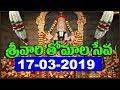 శ్రీవారి తోమాల  సేవ | Srivari Thomala Seva | 17-03-19 | SVBC TTD