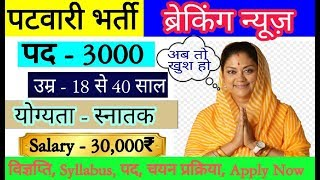 Rajasthan Patwari bharti 2018 #BreakingNews #Notification #SelectionProcess #TotalPosts #ApplyNow