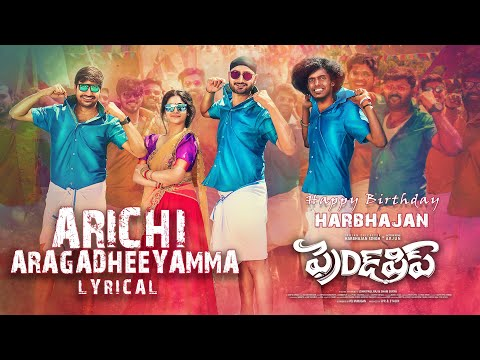 Friendship movie: Arichi Aragadheeyamma song-Harbhajan Singh, Arjun, Losliya