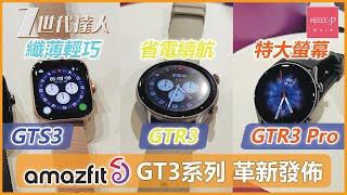 Amazfit GTR3 Pro GTR3 GTS3 革新發佈 | 纖薄輕巧 省電續航 特大螢幕 入手必睇