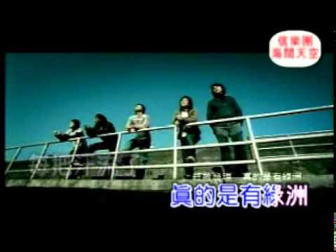 [KTV]信樂團-海闊天空.mpg