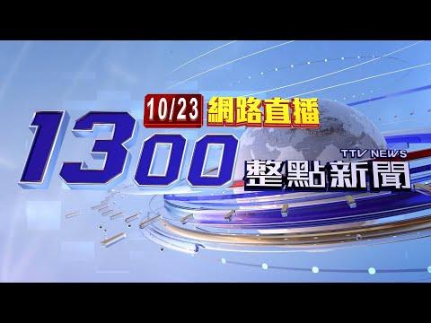 2021.10.23整點大頭條:台灣大學校長管中閔 今宣布將不連任校長【台視1300整點新聞】