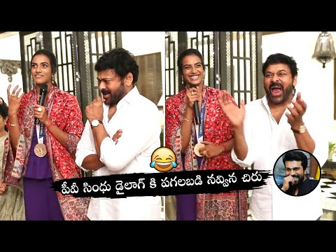 Chiranjeevi hosts grand party to PV Sindhu at his residence, viral video