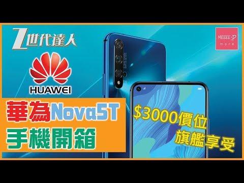 華為 Nova 5T 手機開箱!$3000價位、旗艦享受!