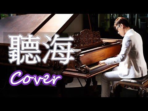 聽海 (張惠妹) 鋼琴 Jason Piano