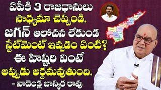 Nadendla Bhaskara Rao Comments on AP Three Capitals..