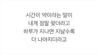 볼빨간사춘기 (頬赤い思春期)-「나의 사춘기에게 TO MY YOUTH」LYRICS 가사 한국어