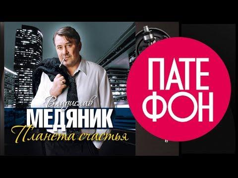 Слава Медяник - Планета счастья (Весь альбом) 2012 / FULL HD
