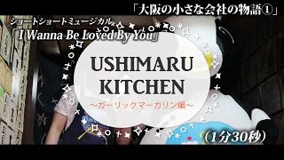 USHIMARU KITCHEN ~ガーリックマーガリン編~