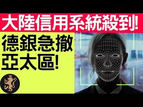 [Ray Regulus] 香港搞大陸式社會信用, 德意志銀行急退出亞太香港