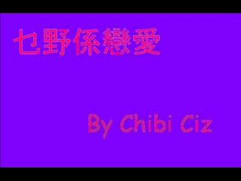乜野係戀愛 (What is love?) by Chibi Ciz