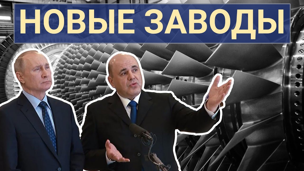 Новые заводы России. Февраль 2021 (часть 1)