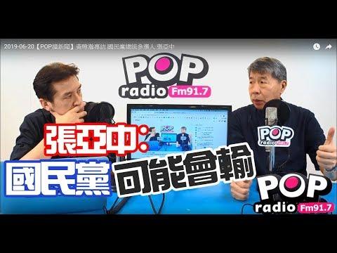2019-06-20【POP撞新聞】黃暐瀚專訪 國民黨總統參選人 張亞中:「國民黨可能會輸」
