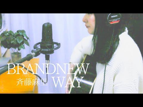 brannewway / 斉藤麻里【オリジナル】アコギ弾き語り