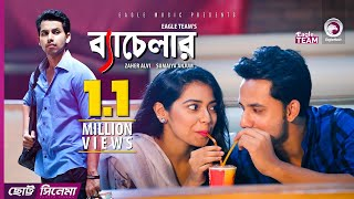 Bachelor | ব্যচেলর | Chotto Cinema | Zaher Alvi | Sumaiya Anjum | Bangla Short Film 2018