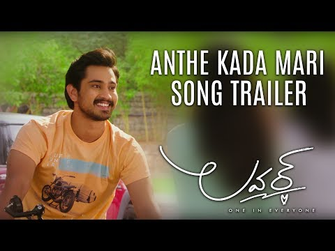 Anthe Kada Mari Song Trailer - Lover